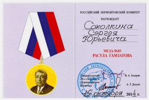 Медаль Гамзатова