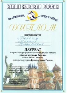 Диплом Михаила Бекетова