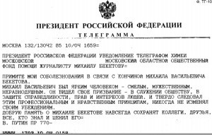 Соболезнование Президента России
