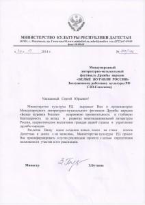 Приветствие Министра Культуры Республики Дагестан З. Бутаевой