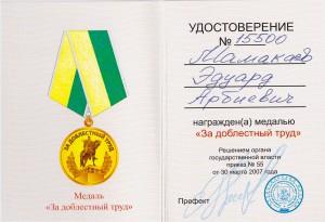 Мамакаев медаль