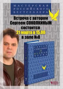 Sokolkin_vstrecha_NEW