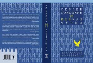 cover_churka - копия
