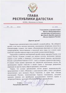 Приветствие Главы Республики Дагестан Абдулатипова Рамазана Гаджимурадовича