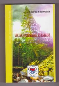 Книга Возоп. камни