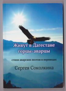 Книга Живут в Дагестане горцы