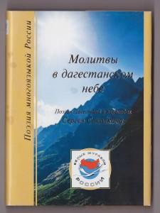 Книга Молитвы в Даг небе 1