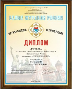 Гамзатова П.,