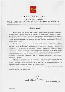 Матвиенко приветствие сборнику - копия