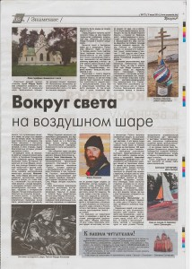 газета2 (1)