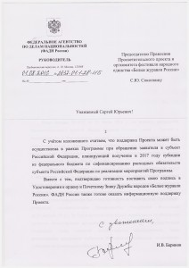 Баринов подпись-орден