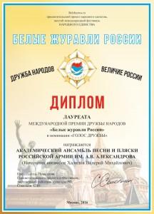 3. АНС. АЛЕКСАНДРОВА