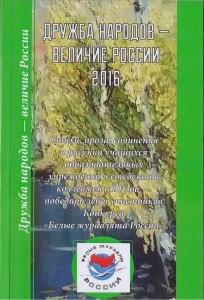 Сборник ДРУЖБА НАРОДОВ ВЕЛИ,РОС 2016