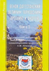 Тарковский 3