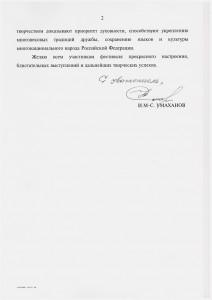 Умаханов 2017 -2
