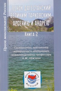о Тарковском 3
