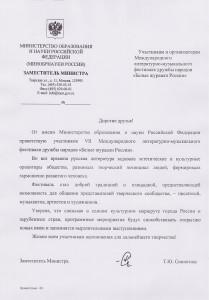 Синюгина МИНОБР 2017