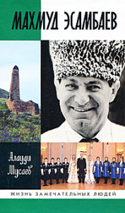 "Книга ""Махмуд Эсамбаев"" Алауди Мусаева"