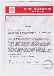 Приветствие Главы Республики Дагестан Абдулатипова Р.Г.