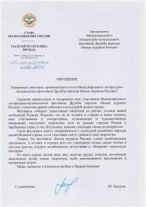 Приветствие Главы Республики Ингушетия Евкурова Ю.Б..