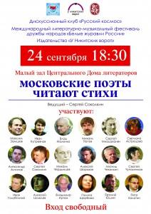 Московские поэты Афиша (1)