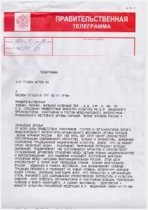 телеграмма МЕДИНСКОГО