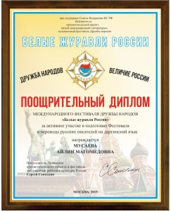 Мусаева,