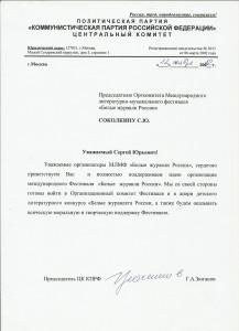 6.-Письмо-Зюганова[1]