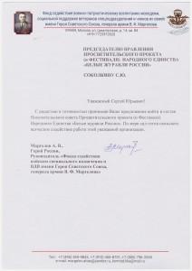 Маргелов Попечительский совет