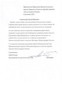 ТОЛБОЕВ Соколкину