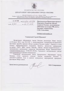 Департам.образов.Москвы