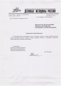 Костина Делов.жен.России
