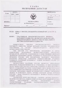 Абдулатипов Привет. 2016 -1