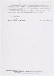 Абдулатипов Привет. 2016 - 2