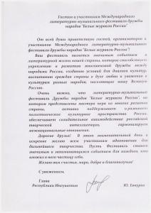 Евкуров Привет. 2016