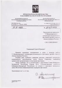 Правител. КБР 2016 - 1