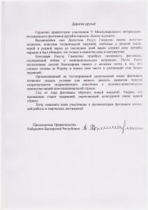 Правител. КБР 2016 - 2