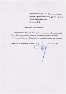 Магомедов Дибиргаджи