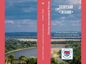 сб9_обложка_ренат харис_татарский_титаник