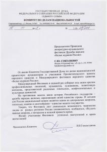 Гильмутдинов Приветствие 2017