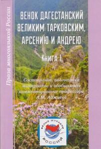 о Тарков. 2