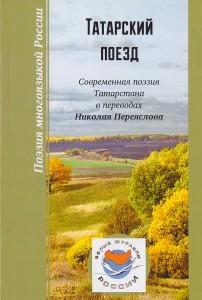 перев. Татарский поез