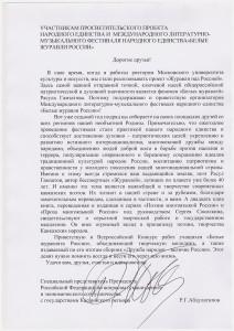 Абдулатипов Привет. 2017