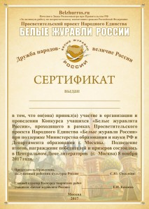 СЕРТИФИКАТ_50шт (1)